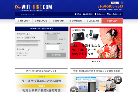 WIFI-HIRE.COM2