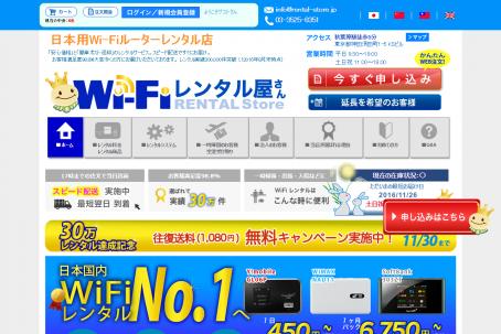 WiFiレンタル屋さん2