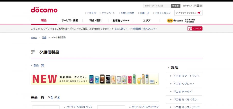 データ通信製品_製品_NTTドコモ_-_2016-11-24_23.02.47